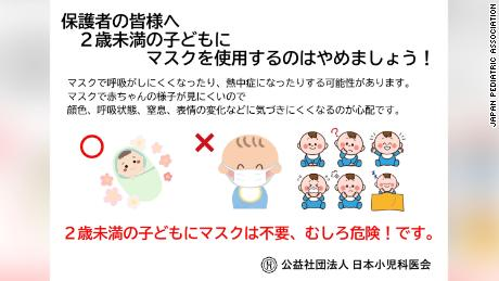 The flyer says that masks are not necessary for children under two years.