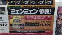 Fighters Pass Volume 2 Ad Image # 1