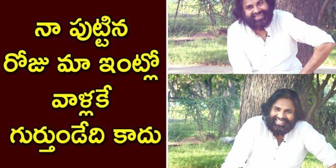 Humorous comments from Pawan Kalyan on his birthday