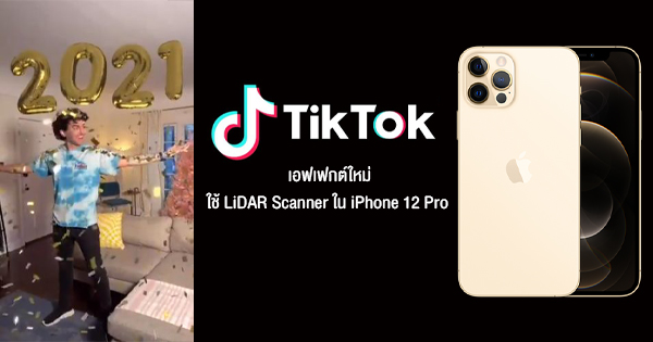TikTok released the AR effect for the LiDAR scanner in the iPhone 12 Pro.