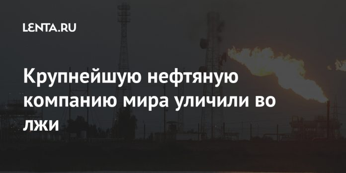 World's largest oil company mired in lies: State economy: Economy: Lenta.ru