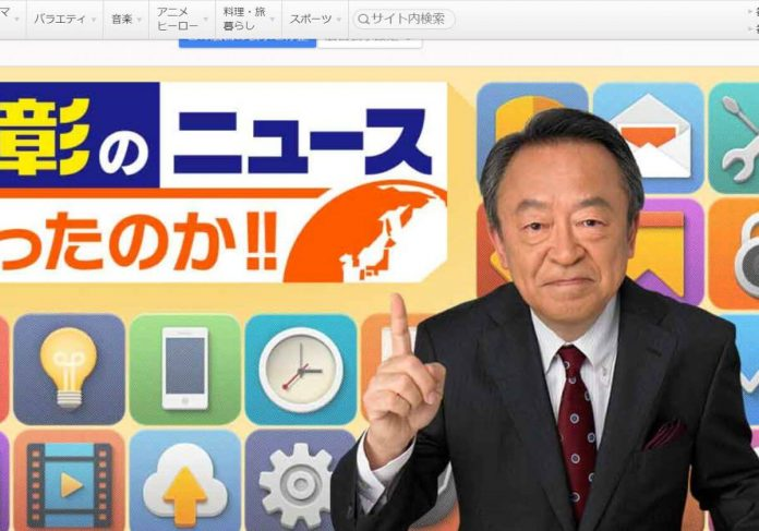 Akira Ikegami, incorrect comment on TV?  Criticism from within the LDP ...