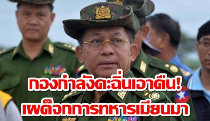Withdraw the country-Kachin force!  Myanmar military dictator killed protesters