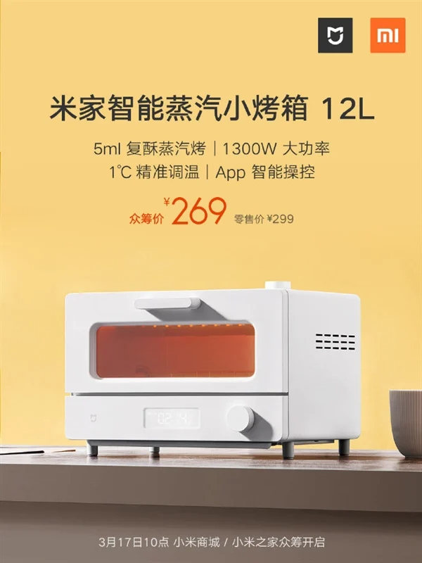 Xiaomi launches $ 40 compact and powerful oven