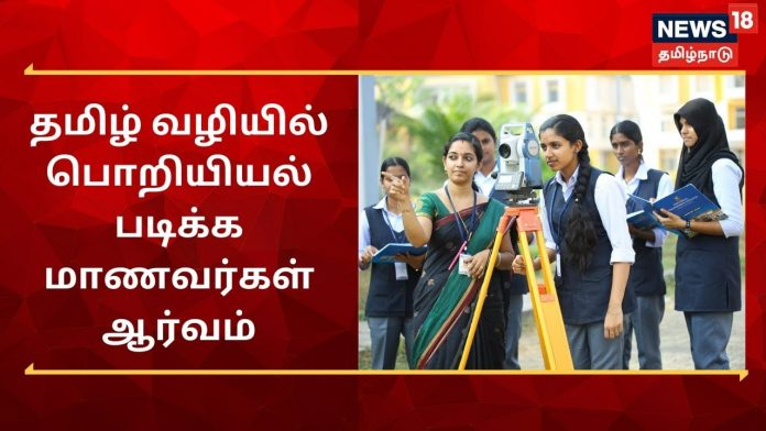 Central government program to teach engineering and medical studies in mother tongue.
