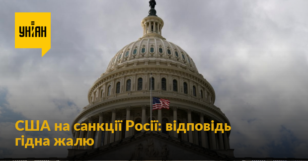 Sanctions against Russia - Washington responded to the Kremlin's