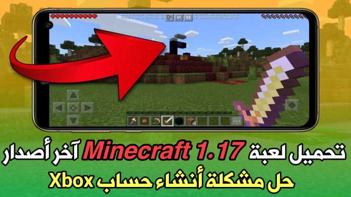Download Minecraft on Android and iPhone for 5 minutes 100% free