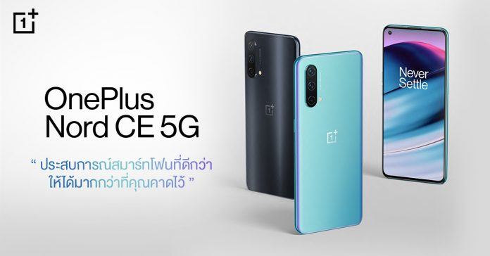 OnePlus launches its new smartphone, OnePlus Nord CE 5G