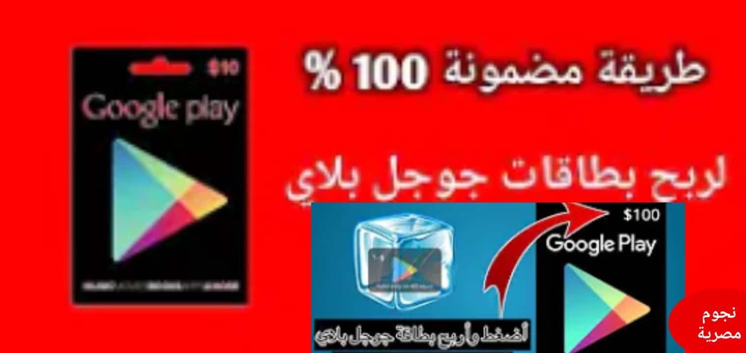 Google Play Card How To Win $100 And Free Charge Electronic Games