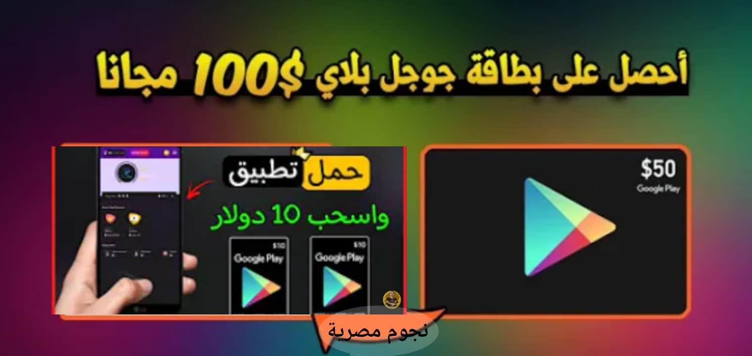 Google Play Card How To Win $100 And Free Electronic Games 1/9/2021 - 6:55 PM .  how to charge