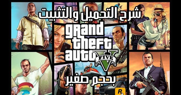 How to Download Grand Theft Auto Gata 5 for Free on All Android Devices and Computers in 5 Minutes