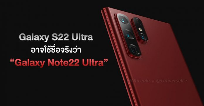 New rumour!  While the Galaxy S22 Ultra may be officially known as the Note22 Ultra, the S22+ will be renamed as the S22 Pro.