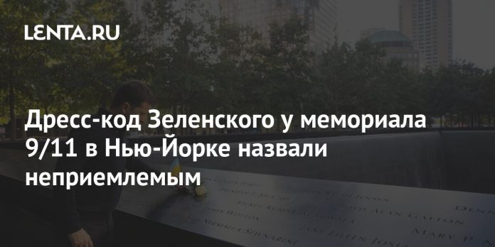 Zelensky's dress code at the 9/11 memorial in New York called unacceptable: Appearance: Value: Lenta.ru